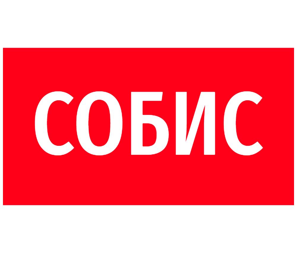 Работа в компании «Собис» в Москвы