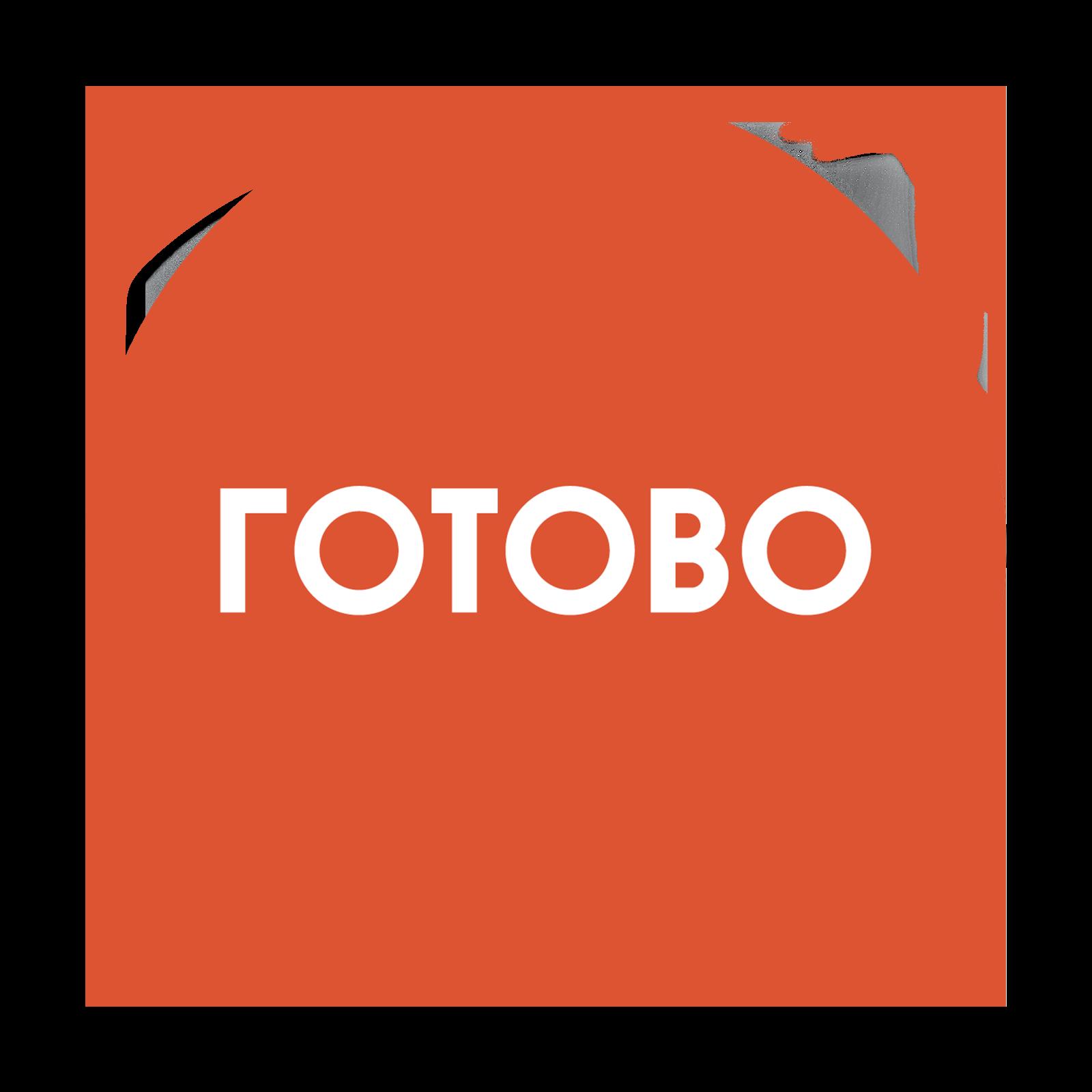 Работа в компании «ГОТОВО» в Санкт-Петербурга