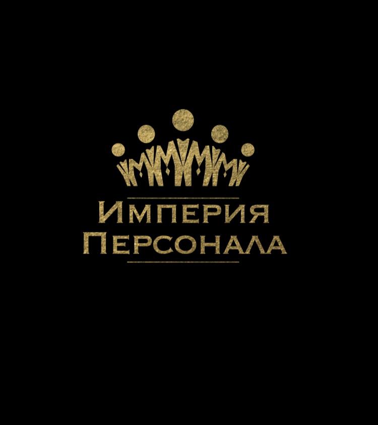Работа в компании «Империя Персонала» в Москвы
