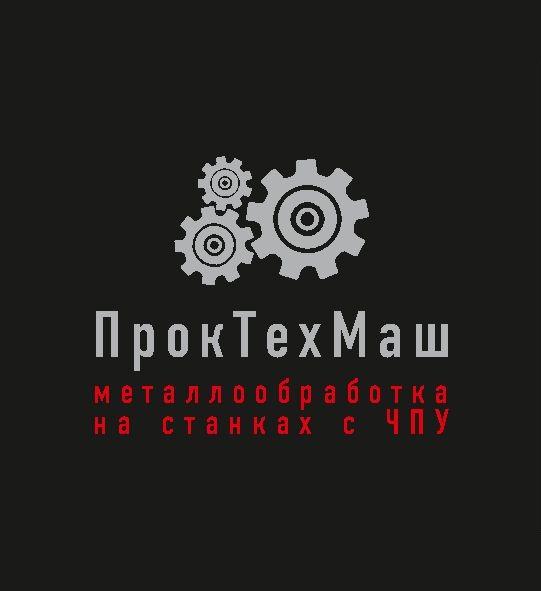 ООО ПрокТехМаш