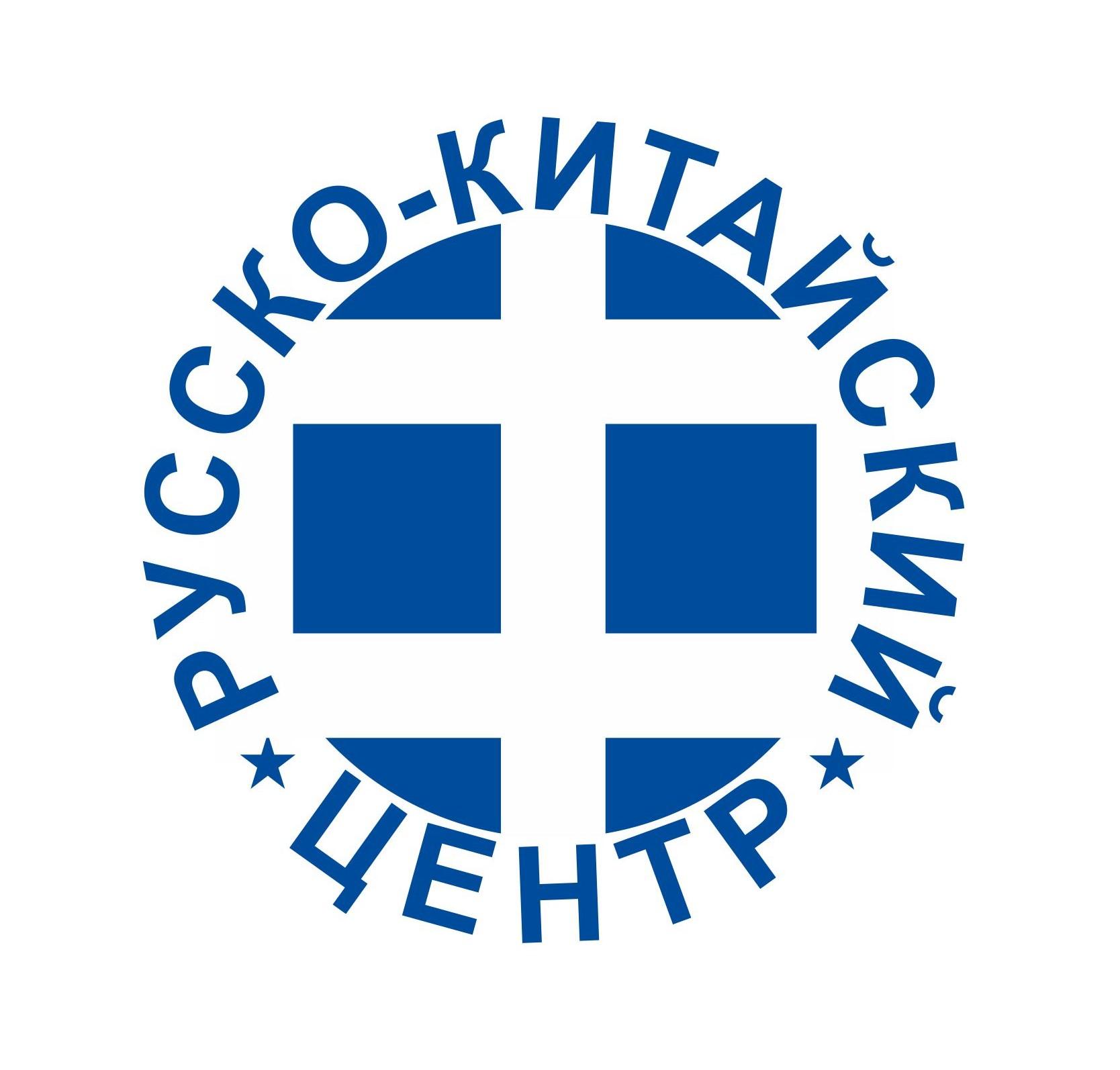 Работа в компании «Центр русско-китайского гуманитарного сотрудничества и развития» в Москвы