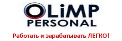 Работа в компании «Олимп Персонал» в Уфы