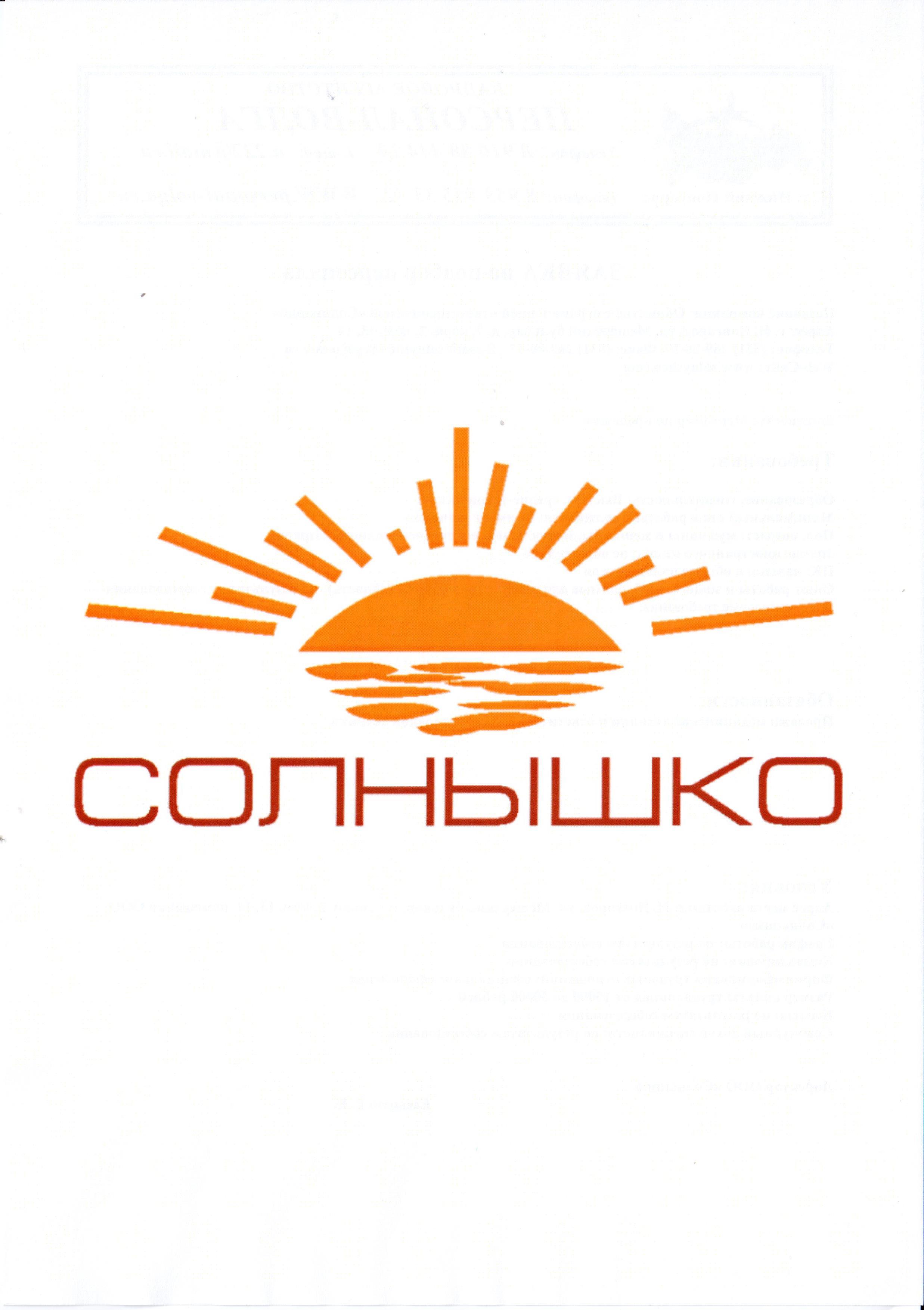 Работа в компании «Солнышко, ООО» в Нижнего Новгорода