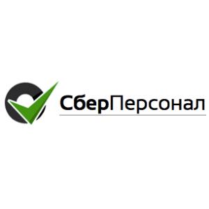 Работа в компании «СберПерсонал» в Москвы