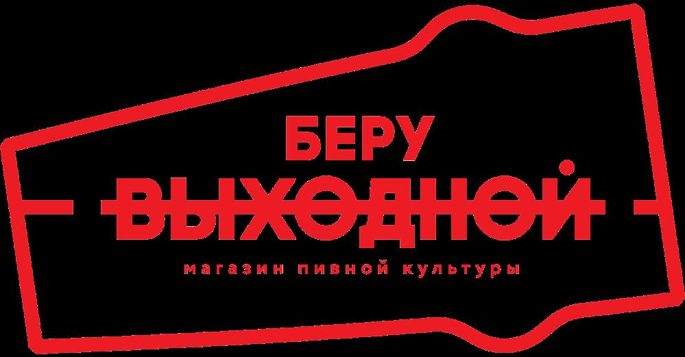 Работа в компании «БЕРУ ВЫХОДНОЙ» в Москвы