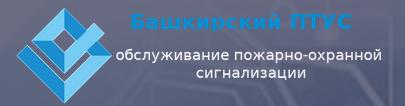 Работа в компании «Башкирский ПТУС» в Уфы
