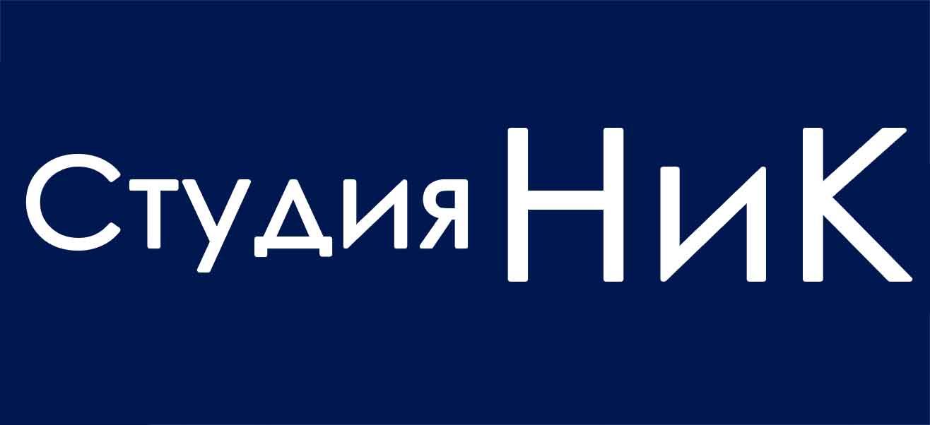 Работа в компании «Студия НиК» в Нижнего Новгорода