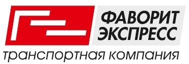 Работа в компании «Фаворит Экспресс ООО» в Оренбургской области