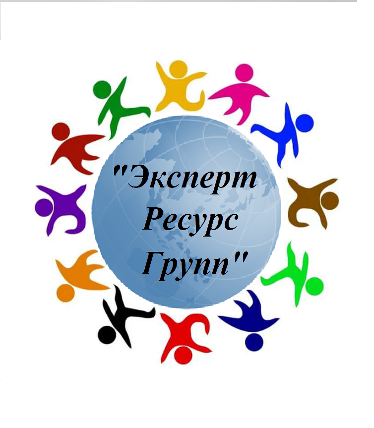 Эксперт Ресурс Групп