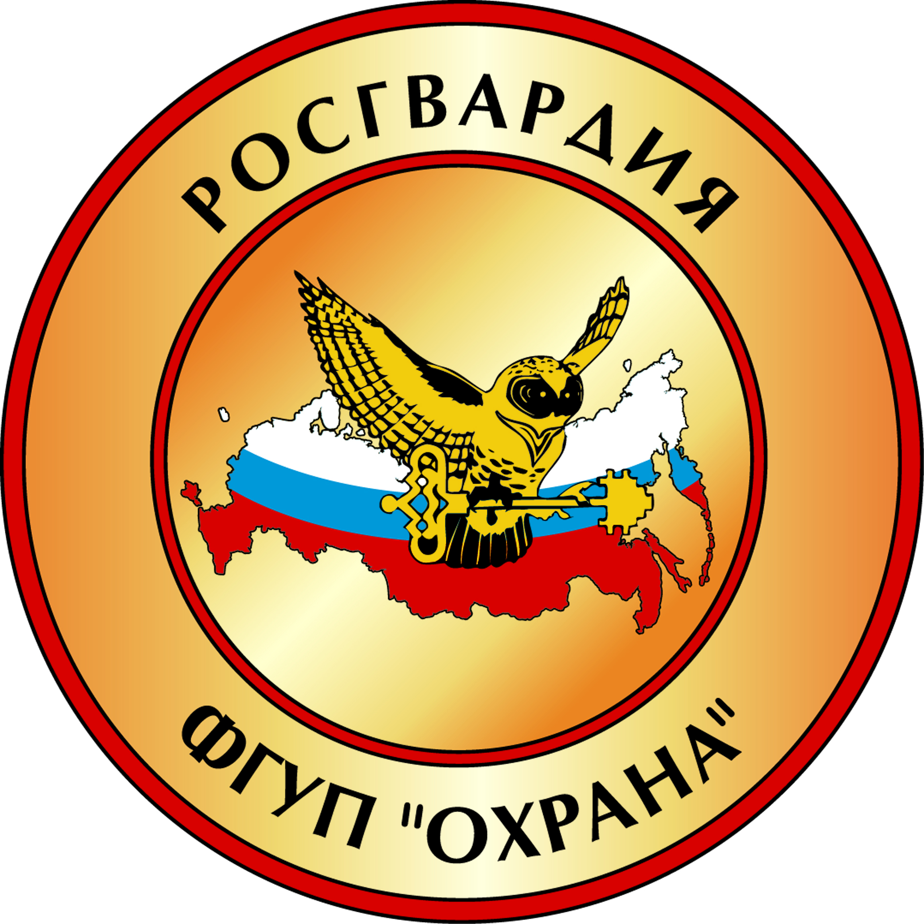 ФГУП «Охрана» Росгвардии