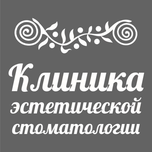 Работа в компании «Клиника эстетической стоматологии» в Санкт-Петербурга