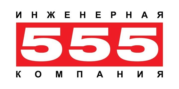 """Работа в компании «Инженерная компания """"555""""» в Санкт-Петербурга"""