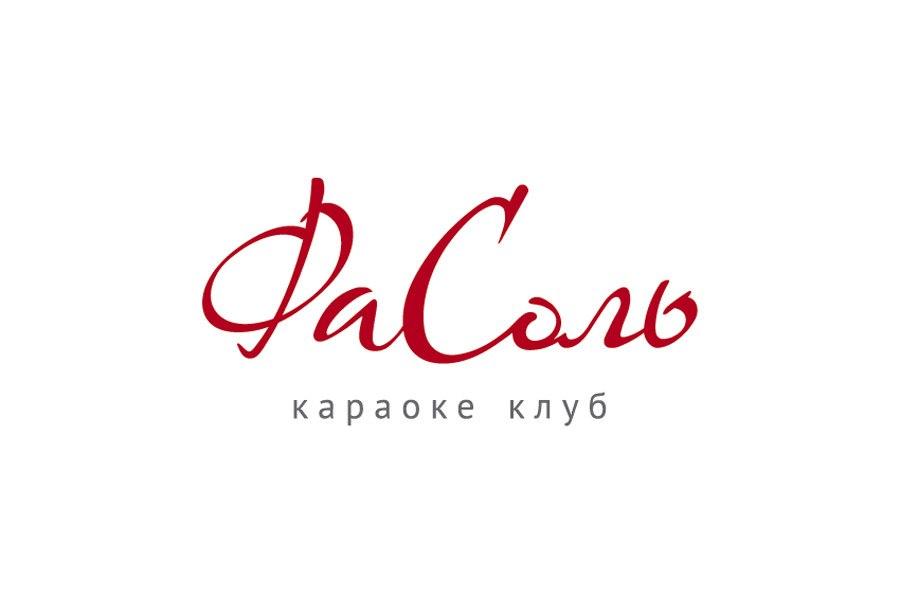 Работа в компании «ФаСоль караоке - клуб» в Ростова-на-Дону