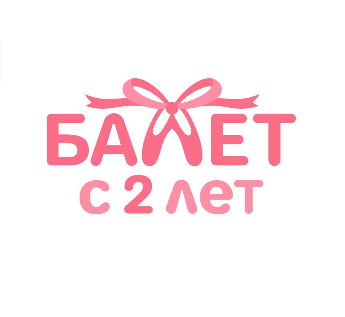 Работа в компании «Балет с 2 лет» в Новосибирской области