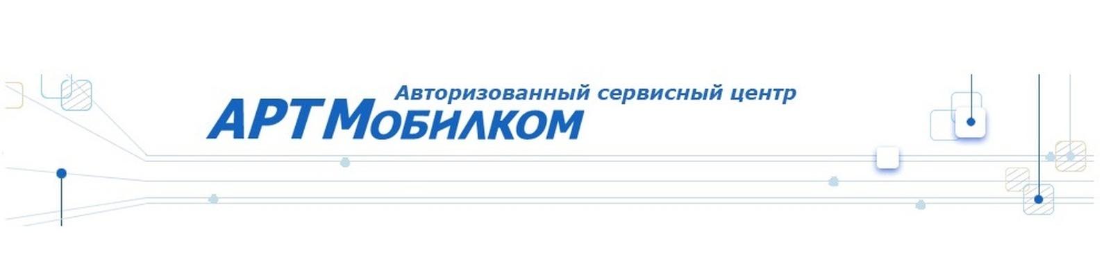 Работа в компании «АРТМобилком» в Уфы