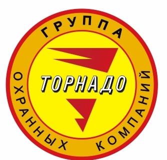 """Компания Группа охранных компаний  """"Торнадо"""""""