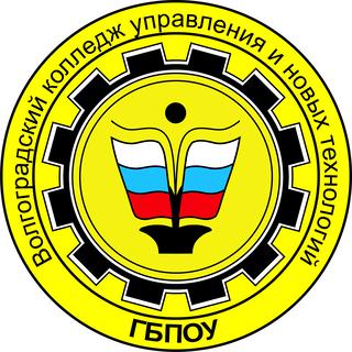 Работа в компании «Волгоградский колледж управления и новых технологий имени Юрия Гагарина» в Волгограда