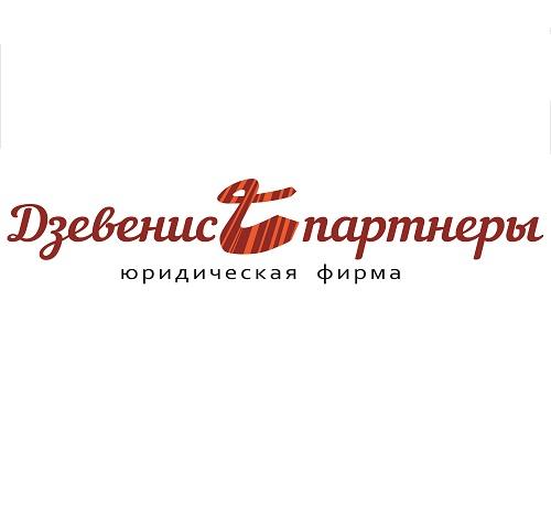 """Работа в компании «Юридическая фирма """"Дзевенис и партнеры""""» в Волгограда"""