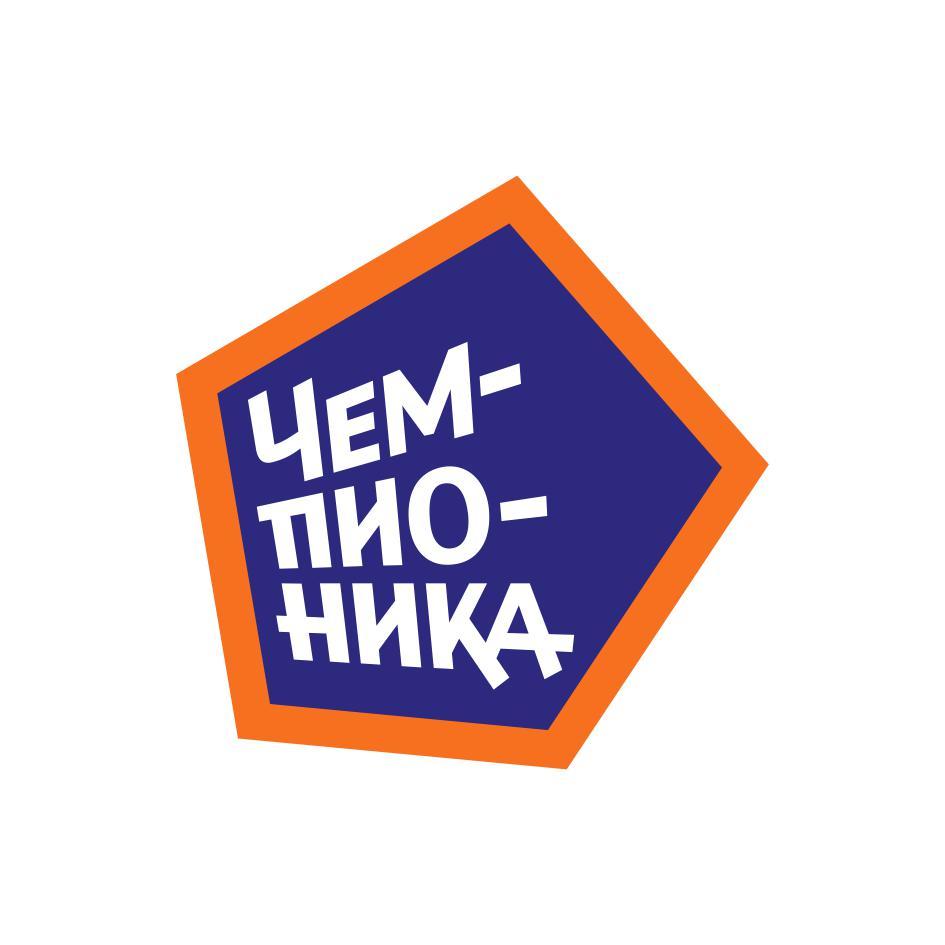 Работа в компании «Чемпионика Сергиев Посад/Красноармейск» в Лобни