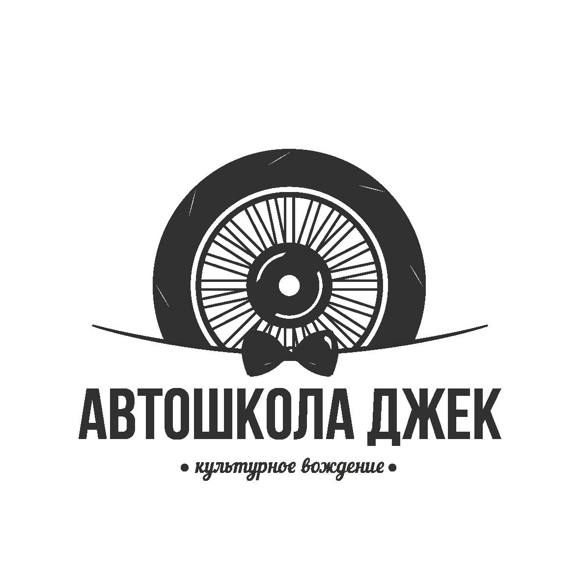 """ООО """"Автошкола Джек Обнинск"""""""