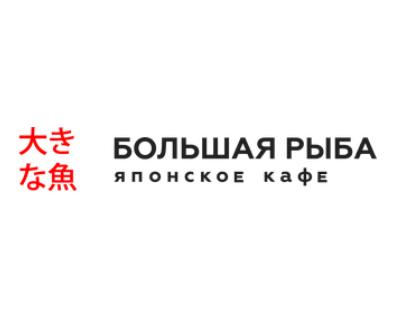Работа в компании «Большая Рыба» в Москвы