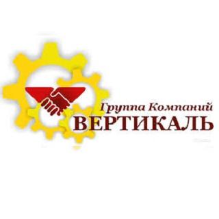 Работа в компании «Вертикаль» в Ворсмы
