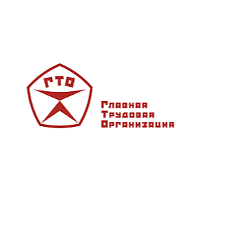 Работа в компании «Главная Трудовая Организация» в Ильинского района