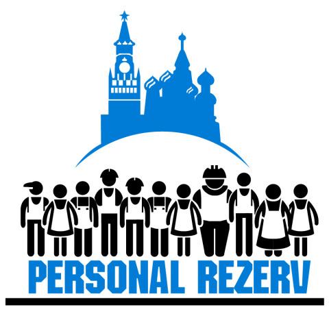 """Работа в компании «ООО """"Персонал Резерв""""» в Москвы"""