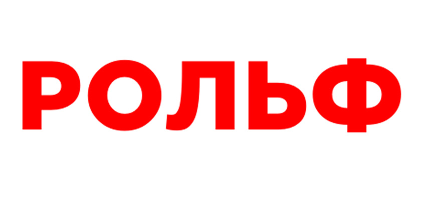 РОЛЬФ