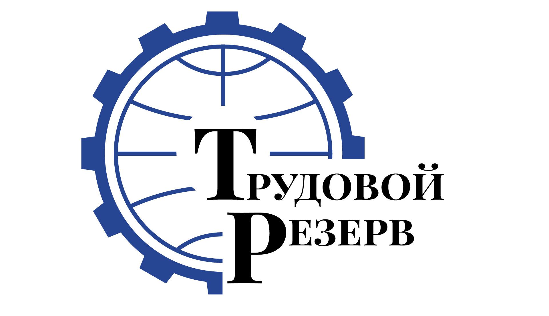 Работа в компании «Трудовой резерв» в Лебедянского района