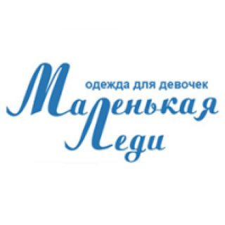 Работа в компании «Маленькая Леди, ООО» в Санкт-Петербурга