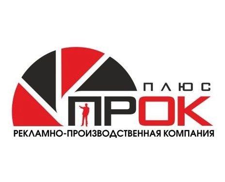 Работа в компании «Рекламно-производственная компания Прок Плюс» в Санкт-Петербурга