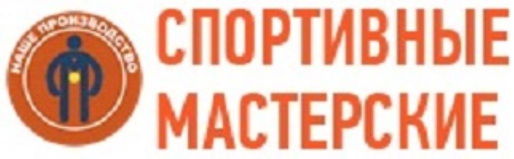 """ООО """"Спортивные мастерские"""""""