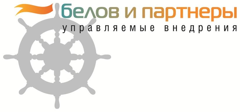 Белов и партнеры, ООО