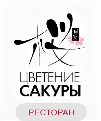 """Работа в компании «Японский ресторан """"Цветение сакуры""""» в Москвы"""