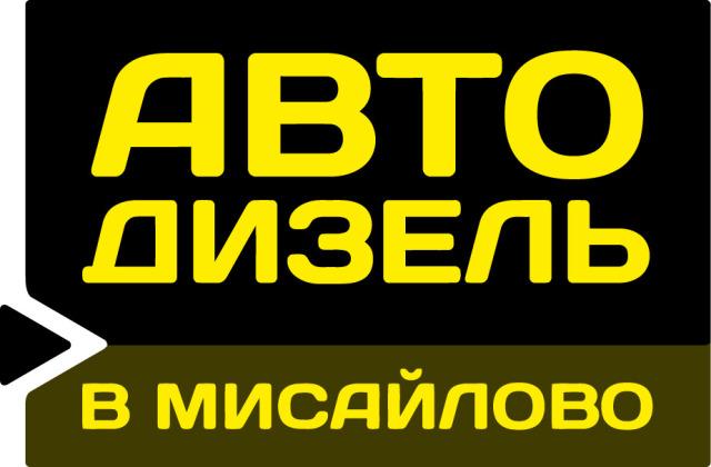 Работа в компании «АвтоДизель» в Москвы