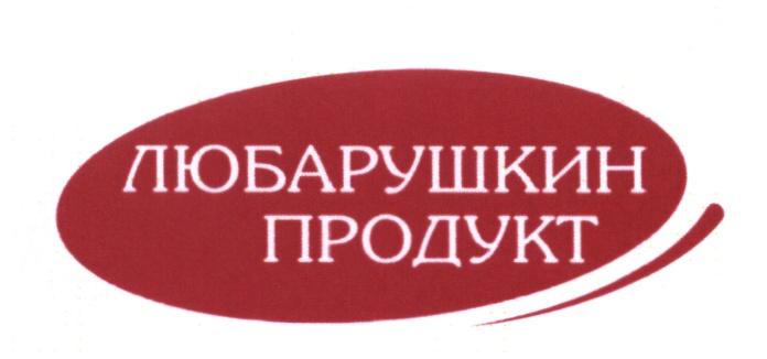 Работа в компании «ЛЮБАРУШКИН ПРОДУКТ» в Дедовска