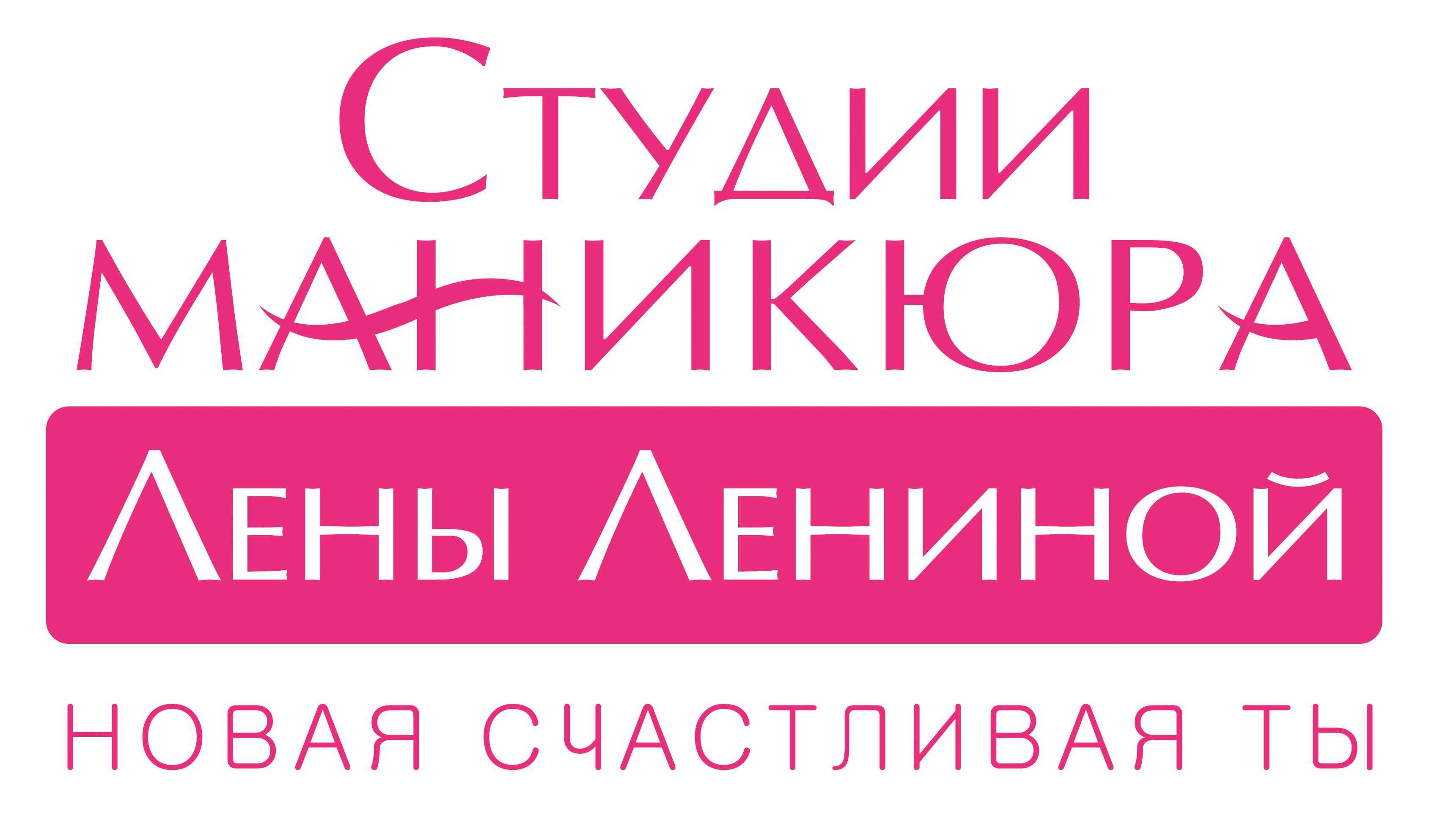 Работа в компании «Студии маникюра Лены Лениной» в Москвы