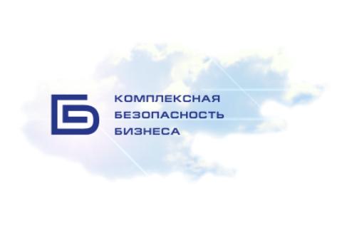 """Группа компаний """"Комплексная Безопасность Бизнеса"""", ООО"""