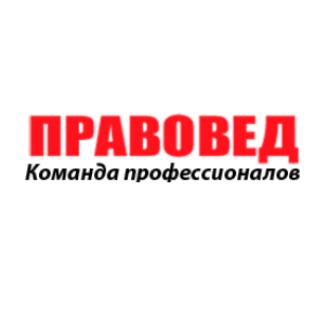 """Работа в компании «ООО """"Правовед""""» в Москвы"""