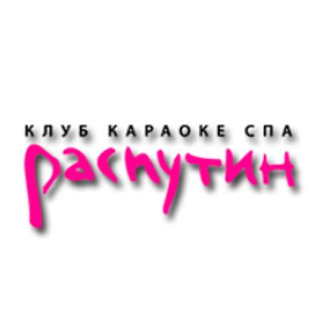 """Работа в компании «Клуб/Караоке/SPA """"РАСПУТИН""""» в Клина"""
