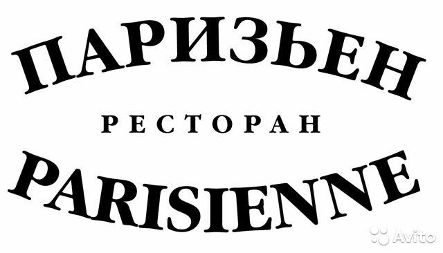 Работа в компании «Ресторан Паризьен» в Москвы