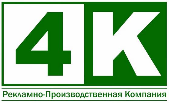 Работа в компании «РПК 4К» в Москвы