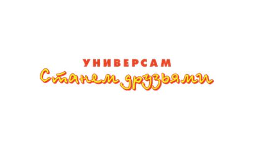 """Работа в компании «Универсам """"Станем друзьями""""» в Москвы"""