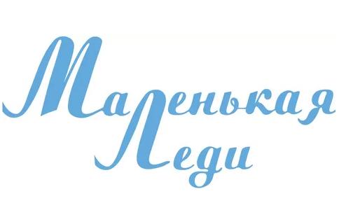 Работа в компании «Сеть фирменных магазинов Маленькая леди» в Москвы