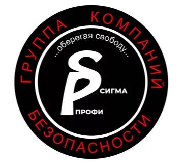 Работа в компании «Сигма-Профи, ЧОП, ООО» в Домодедово