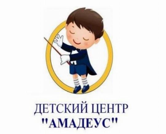 """Работа в компании «Детский центр """"Амадеус""""» в Москвы"""