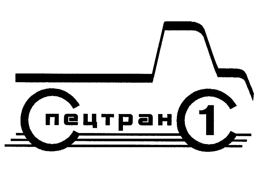 "Автопарк 1 ""Спецтранс"""