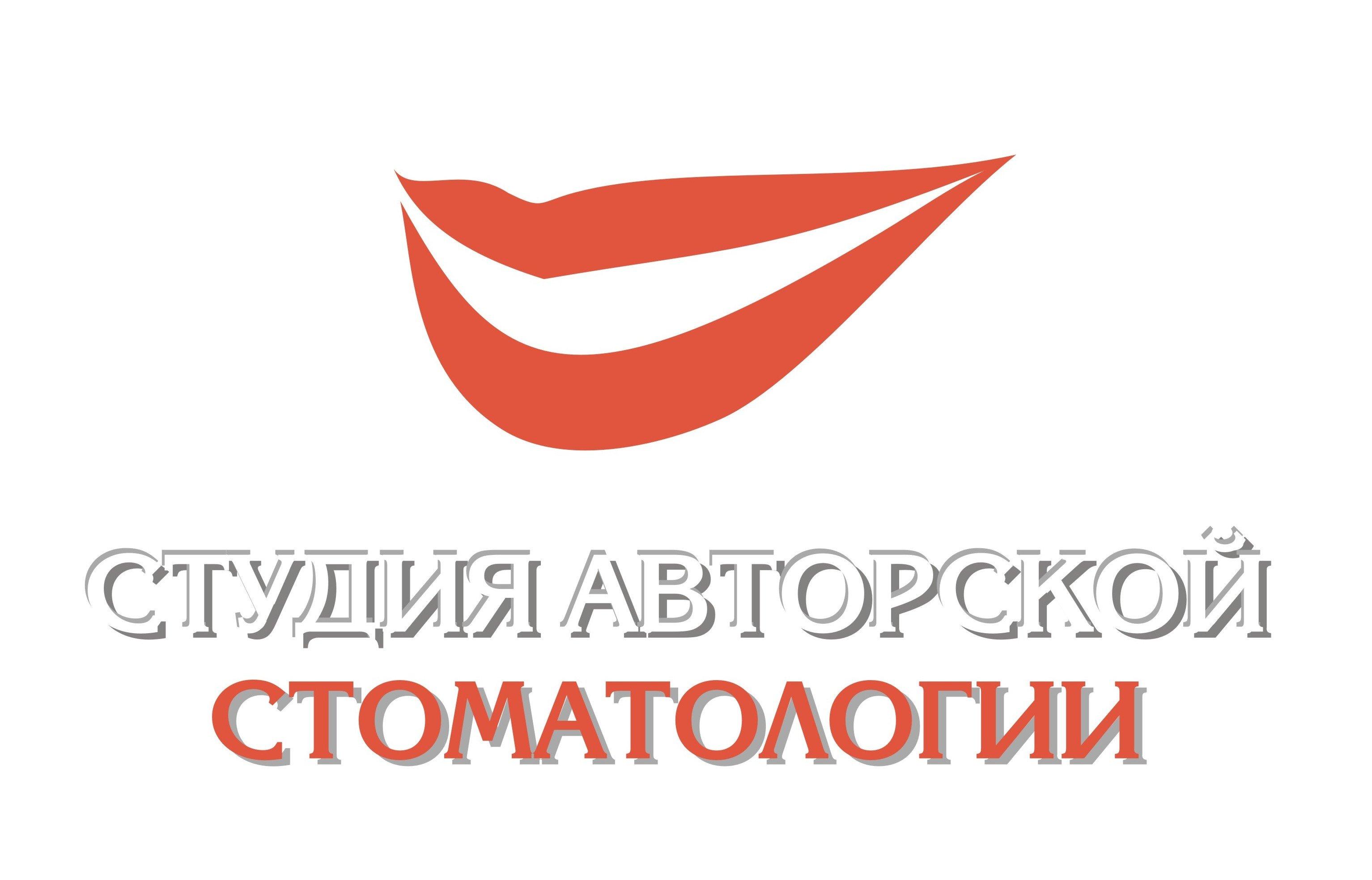 """ООО """"Студия авторской стоматологии"""""""