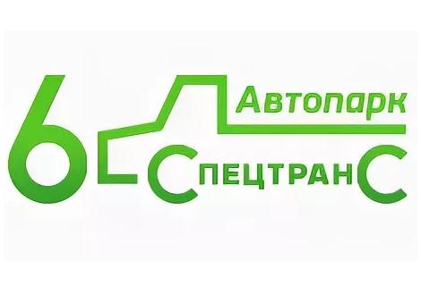 """Акционерное общество """"Автопарк 6 """"Спецтранс"""""""